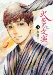 【コミック】火色の文楽(3)
