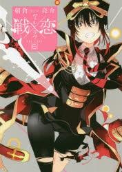 【コミック】戦×恋(ヴァルラヴ)(6)