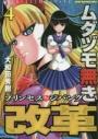 【コミック】ムダヅモ無き改革 プリンセスオブジパング(4)の画像