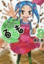 【コミック】まじもじるるも -放課後の魔法中学生-(8)の画像