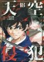 【コミック】天空侵犯(18)の画像