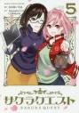 【コミック】サクラクエスト(5)の画像