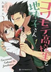 【コミック】コワモテ高校生と地味子さん(1)