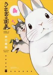 【コミック】うさぎは正義(4)