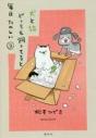 【コミック】犬と猫どっちも飼ってると毎日たのしい(2) 通常版の画像