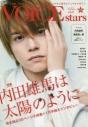 【ムック】VOICE STARS Vol.7の画像