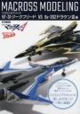 【ムック】マクロスモデリング VF-31ジークフリード VS Sv-262ドラケンIII編の画像