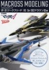 【ムック】マクロスモデリング VF-31ジークフリード VS Sv-262ドラケンIII編