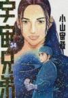 【コミック】宇宙兄弟(34) 通常版