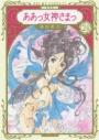 【コミック】新装版 ああっ女神さまっ(24)の画像