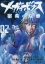 【コミック】メガロボクス(2) 宿命の双拳の画像