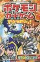 【コミック】ポケモンカードゲームやろうぜ~っ! ソルガレオGXルナアーラGX激突編の画像