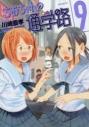【コミック】ちおちゃんの通学路(9)の画像