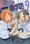 【コミック】ちおちゃんの通学路(9)