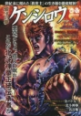 【ムック】北斗の拳 ケンシロウぴあの画像