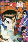 【ムック】『幽☆遊☆白書』ジャンプ ベストシーンTOP10