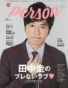 【ムック】TVガイドPERSON(74) 2018年11月号の画像