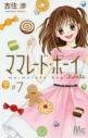 【コミック】ママレード・ボーイ little(7)の画像