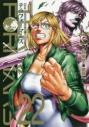 【コミック】テラフォーマーズ(22) 通常版の画像
