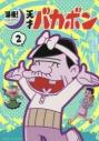 【コミック】深夜! 天才バカボン(2)の画像