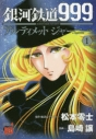 【コミック】銀河鉄道999 ANOTHER STORY アルティメットジャーニー(1)の画像