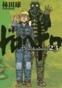 【コミック】ドロヘドロ(23)の画像
