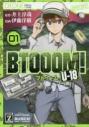 【コミック】BTOOOM! U-18(1)の画像