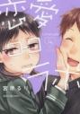 【コミック】恋愛ラボ(14)の画像
