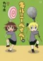 【コミック】キルミーベイベー(10)の画像