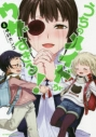 【コミック】うちのメイドがウザすぎる!(4)の画像