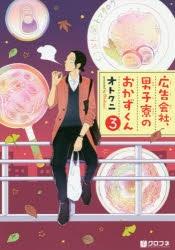 【コミック】広告会社、男子寮のおかずくん(3)