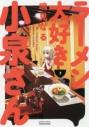 【コミック】ラーメン大好き小泉さん(7)の画像