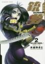 【コミック】新装版銃夢(2) 殺戮の天使の画像