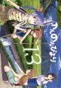 【コミック】のんのんびより(13) の画像