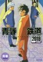 【コミック】青春鉄道 2019年度版の画像