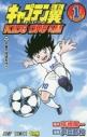 【コミック】キャプテン翼 KIDS DREAM(1)の画像