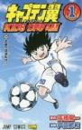【コミック】キャプテン翼 KIDS DREAM(1)