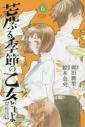 【コミック】荒ぶる季節の乙女どもよ。(6)の画像