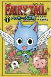 【コミック】FAIRY TAIL ハッピーの大冒険(1)
