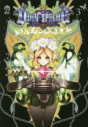 【コミック】オーディンスフィア ~ちいさな妖精女王~(3)の画像