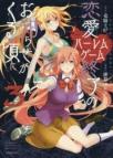 【コミック】恋愛ハーレムゲーム終了のお知らせがくる頃に(3)