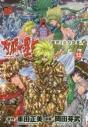【コミック】聖闘士星矢EPISODE.G アサシン(13)の画像