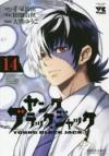 【コミック】ヤング ブラック・ジャック(14)