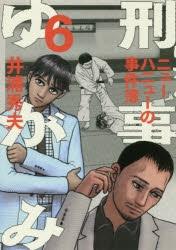 【コミック】刑事ゆがみ(6)