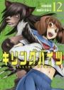 【コミック】キリングバイツ(12)の画像