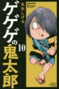 【コミック】ゲゲゲの鬼太郎(10)の画像