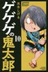 【コミック】ゲゲゲの鬼太郎(10)
