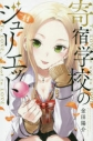【コミック】寄宿学校のジュリエット(11) 通常版の画像
