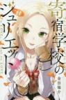 【コミック】寄宿学校のジュリエット(11)