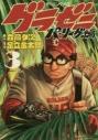 【コミック】グラゼニ~パ・リーグ編~(3)の画像